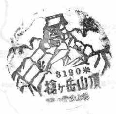 コピー ~ 槍スタンプ5.jpg